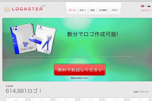 ロゴを大量に自動作成してくれるジェネレーター「LOGASTER」