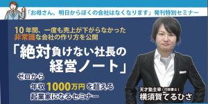 横須賀てるひさ先生「お母さん、明日からぼくの会社はなくなります」発刊特別セミナー