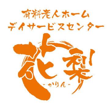 有料老人ホーム デイサービスセンター 花梨-かりん-様