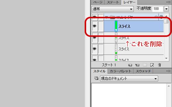 Adobe CS6 ファイヤーワークス Fireworks