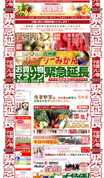 佐賀野菜 楽天市場店