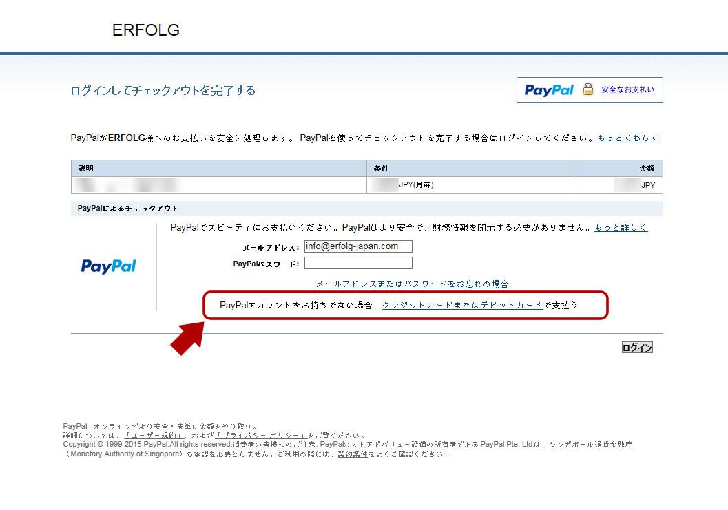 PayPal(クレジットカード)お支払い方法マニュアル