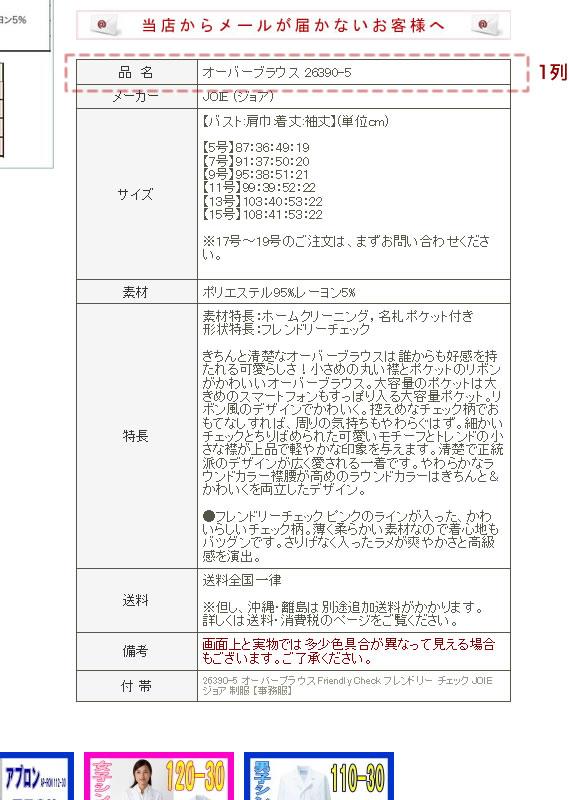楽天市場用 PC用商品説明文